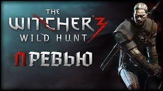 Превью The Witcher 3: Wild Hunt - Ведьмачья песочница