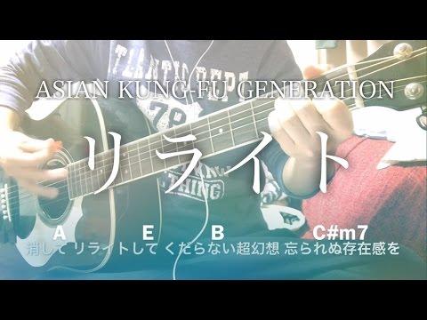 Rewrite - ASIAN KUNG-FU GENERATION [cover / chord / lyrics]