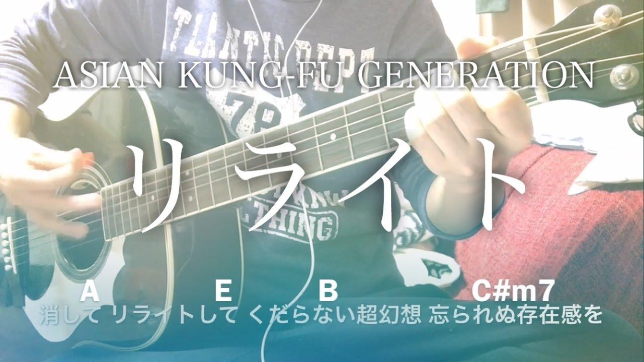 ASIAN KUNG-FU GENERATION - Rewrite Lyrics