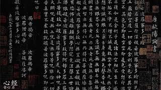 【音心 石】(原创/实验音乐)心经