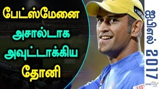 IPL 2017,Dhoni had a good day on field - Oneindia Tamil
