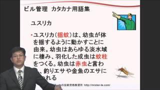 ユスリカ【ビル管用語集】