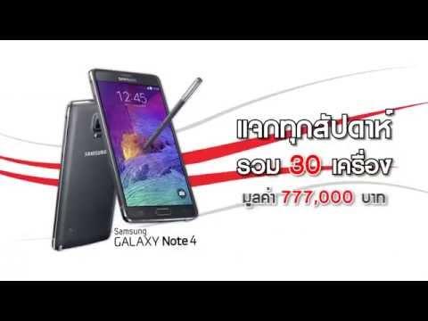 เริ่มแล้ว แฮปปี้ โหลดเพลงโปรด..ลุ้น Note 4 ทุกสัปดาห์ วันนี้-28 ก.พ. 2558