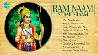 Ram Naam Subah Shaam | Shri Ram Bhajans | Tera Ramji Karega Beda Paar