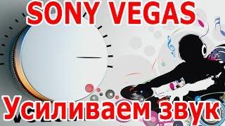 Громкость звука в Sony Vegas