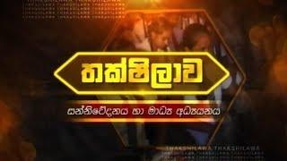 Thakshilawa - A/L Communication & Media Studies (2018-07-27) | ITN Thumbnail
