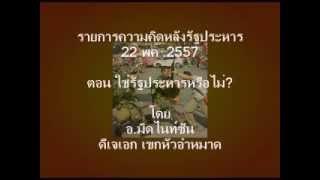Repeat youtube video รายการความคิดหลังรัฐประหาร โดย อาจารย์ มิดไนซัน (22พค. 2557)