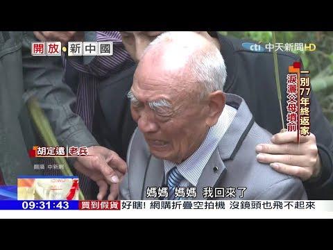 2018.01.21開放新中國/APP尋人 百歲老兵父母墳前哭倒