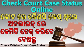 How To Check Odisha High Court Case Status Online |  Search Status Using Name/Case Number/File No.