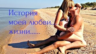 НАРГИЗ ЗАКИРОВА- Ты моя нежность, Клип | ИСТОРИЯ МОЕЙ ЛЮБВИ......ЖИЗНИ | LOVE STORY Happyplus