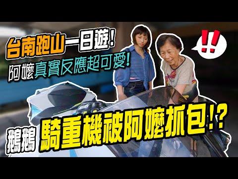 母親節騎重機回台南看阿嬤!7PUPU好可愛|東山174咖啡【 跑山Vlog 】