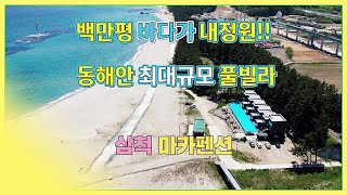 """동해안 최고의 풀빌라 """"삼척마카펜션""""…"""