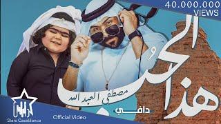 مصطفى العبدالله ودافي - هذا الحب (حصرياً)| 2021 |Mustafa Al-Abdullah & Dafy - Hatha Alhub(Exclusive)