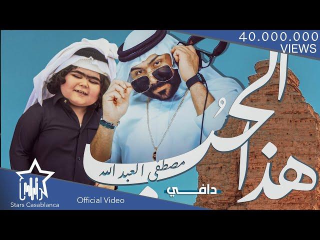 مصطفى العبدالله ودافي - هذا الحب (حصرياً)  2021  Mustafa Al-Abdullah & Dafy - Hatha Alhub(Exclusive)