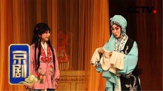 《中国京剧像音像集萃》 20190913 京剧《锁麟囊》 1/2| CCTV戏曲