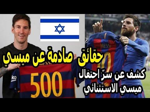 10 معلومات عن الساحر الارجنتيني ميسي   سبب احتفال بالهدف على ريال مدريد