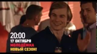 МОЛОДЁЖКА 4 СЕЗОН ТРЕЙЛЕР 2