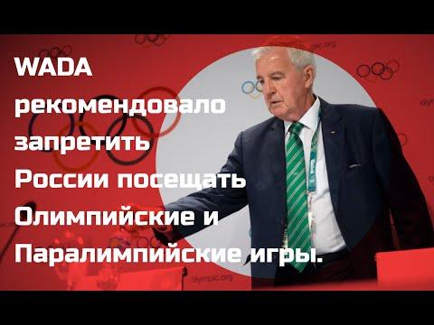 WADA рекомендуент не пускать Россию на олимпийские игры