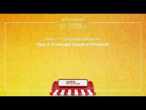 Интернет-магазин на Joomla. ЧАСТЬ 1. СОЗДАНИЕ МАГАЗИНА. Урок 2