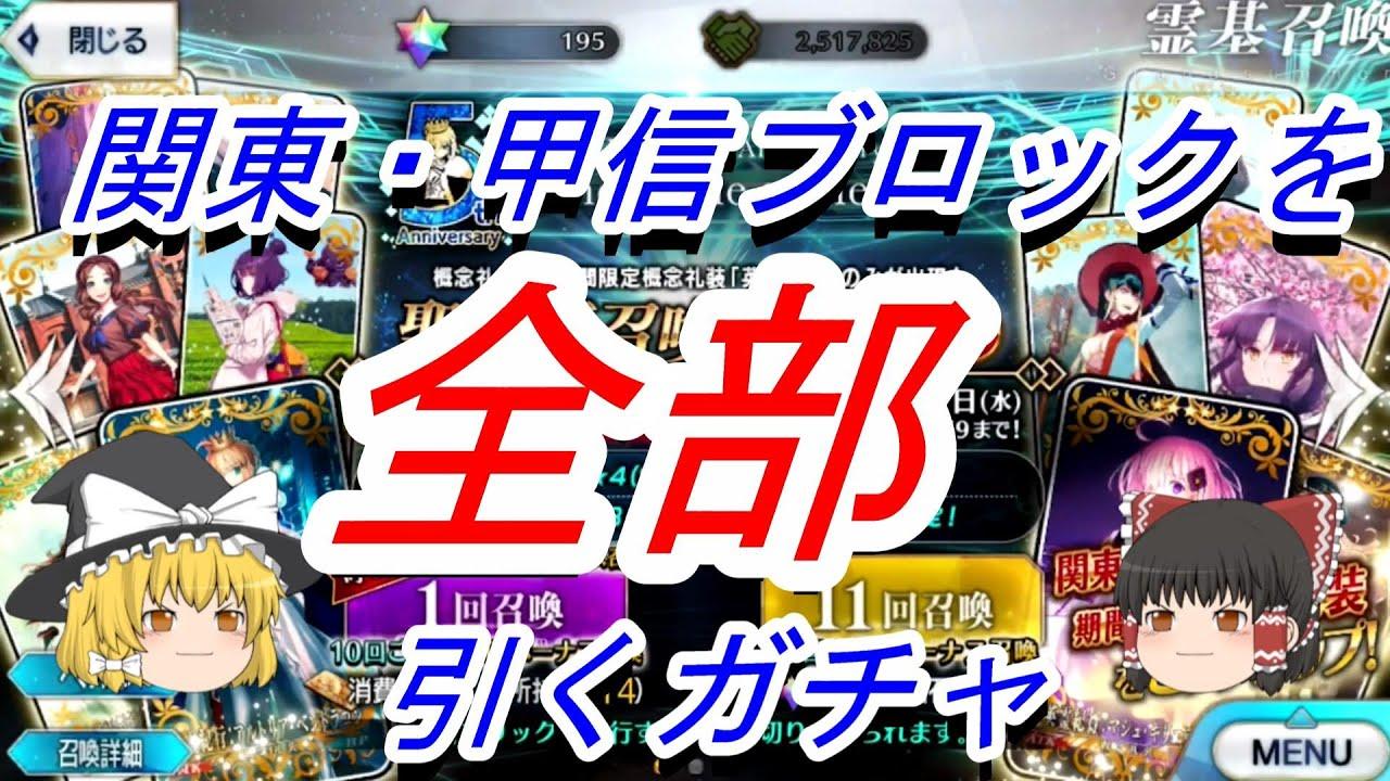 ゆっくり実況 【 FGO ガチャ 】 5周年記念英霊紀行ピックアップ召喚 -- Fate/Grand Order