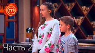 Почему юные кулинары невзлюбили Даню и Соню? – Мастер Шеф Дети. Неизвестная версия. Часть 2 из 5