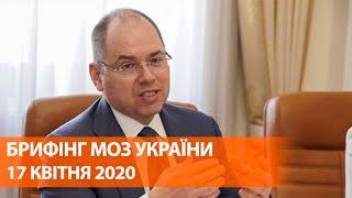 Коронавирус в Украине 17 апреля | Брифинг о мерах по противодействию распространения инфекции