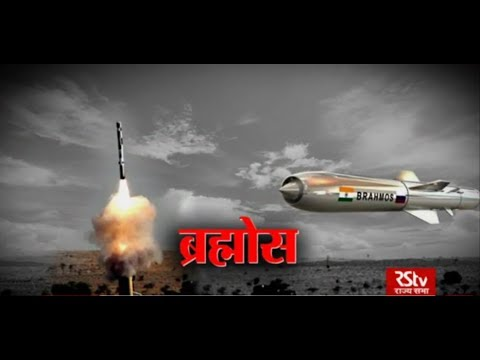 RSTV Vishesh – May 23, 2018: BrahMos | ब्रह्मोस