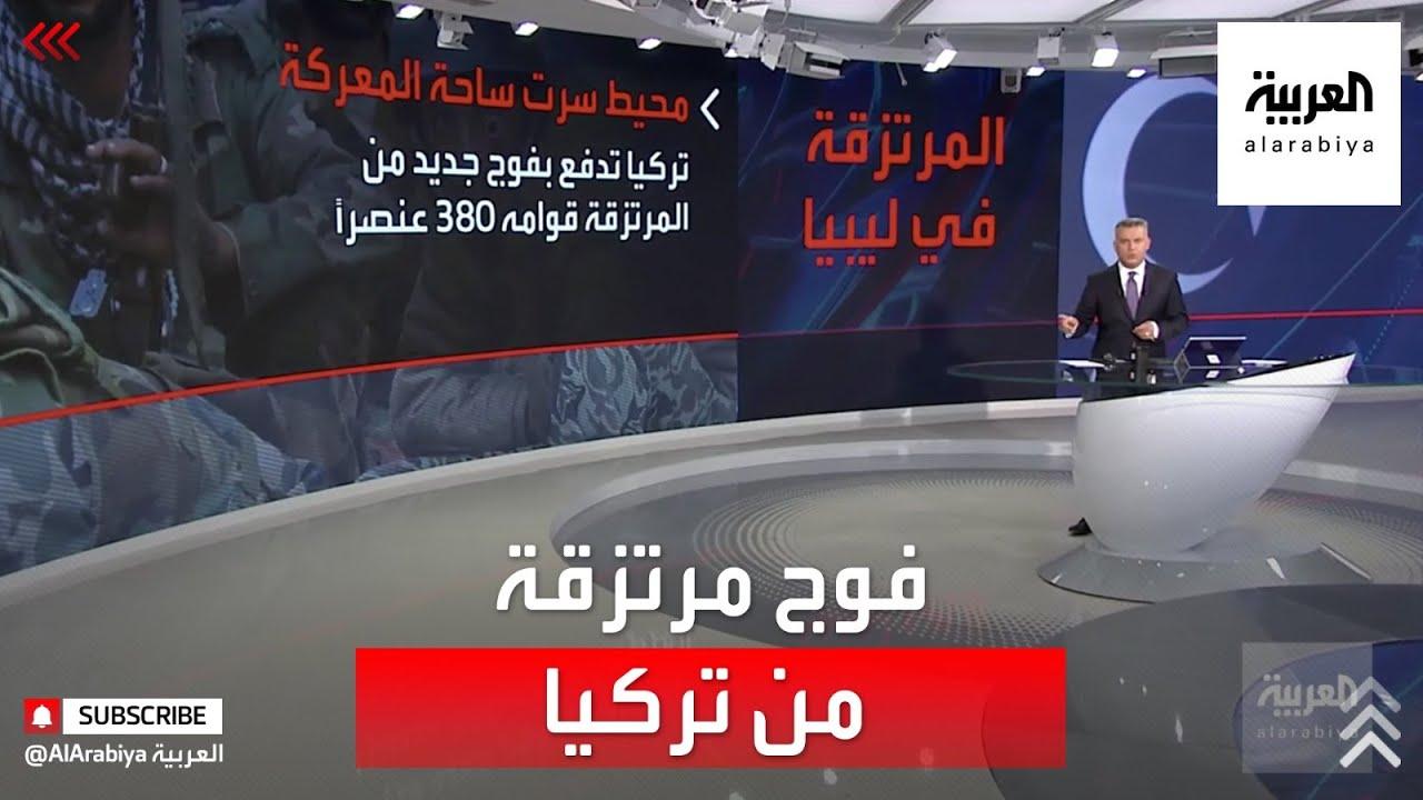 تركيا تدفع إلى ليبيا بفوج جديد من المرتزقة قوامه 380 عنصراً  - نشر قبل 54 دقيقة