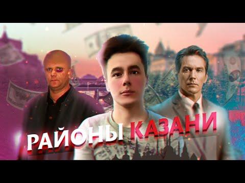 Районы Казани. Переезд в Казань.