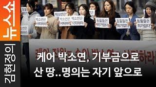 케어 박소연, 기부금으로 산 땅..명의는 자기 앞으로 - 손수호 변호사