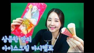 korean한국어asmr/아이스크림 마시멜로우 먹방 이팅사운드/marshmallow eating sounds/whispering/binaural