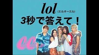 【lol-エルオーエル-】3秒で答えて! CanCam.jp 限定specialムービーを公開!#lol #エルオーエル