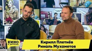 Кирилл Плетнёв и Риналь Мухаметов | Кино в деталях 09.10.2018 HD