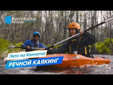 Речной каякинг на Камчатке