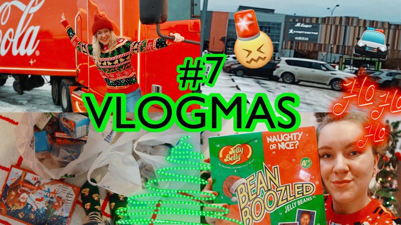VLOGMAS 7! ПОПАЛИ В ДТП! Новогодний Караван Coca-Cola! Шоппинг в Фикс Прайс! Bean Boozled Календарь