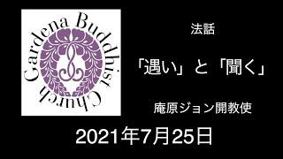 072521 Iwohara