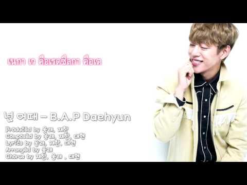 [Karaoke/Thai Sub] B.A.P - Daehyun - 넌 어때 (How about you?)