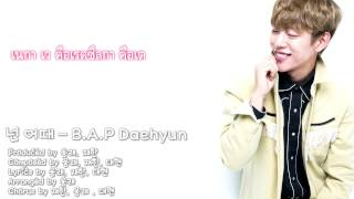 [Karaoke/Thai Sub] B.A.P - Daehyun - 넌 어때 (How about you?)