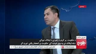 LEMAR News 01 August 2017 / د لمر خبرونه ۱۳۹۶ د زمری ۱۰