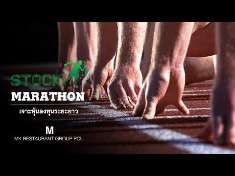 Stock Marathon : M
