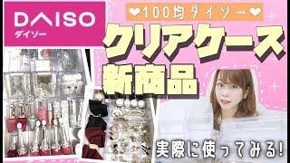 【100均・ダイソー】新商品のクリアケースを使ってコスメ・アクセサリー収納する♡