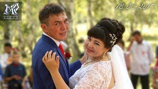 Свадьба. Альберт и Нурания 18.08.2017