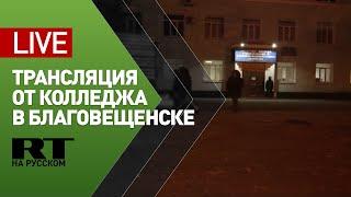 Прямая трансляция от входа в строительный колледж в Благовещенске — LIVE