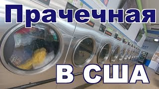 Прання у США | Громадська пральня - це не страшно