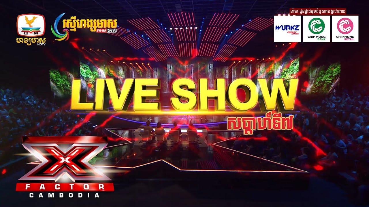 តើនៅសប្ដាហ៍ទី៧ នឹងមានវិញ្ញាសាអ្វីកាន់តែប្លែកក្នុងកម្មវិធី X Factor Cambodia វគ្គ Live Show ?