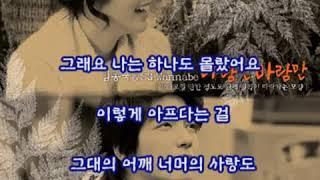 김종국 - 바람만바람만 (With SG워너비) 가사