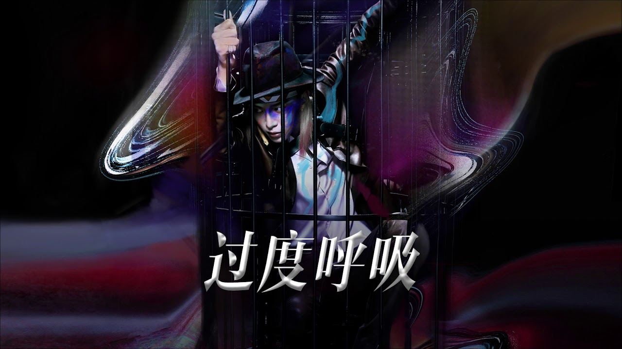 范丞丞Adam 全新EP「Emerging」-《过度呼吸》▎Fan Chengcheng(Adam)NEW EP「Emerging」-《Excessive Breathing》