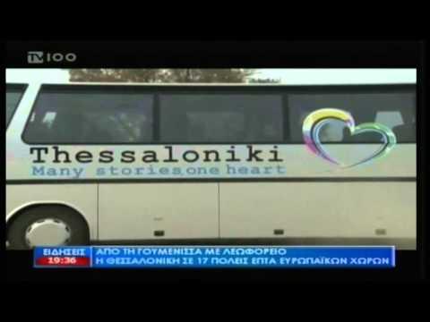 Thessaloniki goes to Europe