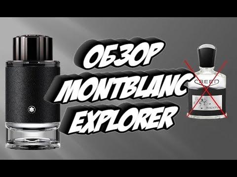Montblanc Explorer новый аромат