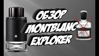 Montblanc Explorer новый аромат - Видео от LAV Parfum